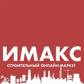 ИМакс строительный интернет-магазин: строительные материалы, инструмент, расходные материалы, все что нужно для ремонта